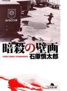 暗殺の壁画(幻冬舎文庫)