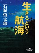 生きるという航海(幻冬舎文庫)