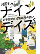 ナインデイズ 岩手県災害対策本部の闘い(幻冬舎文庫)