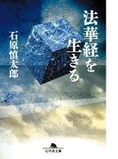 法華経を生きる(幻冬舎文庫)