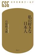 私の好きな日本人(幻冬舎新書ゴールド)