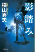 影踏み(祥伝社文庫)