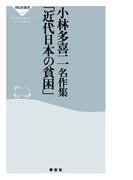 小林多喜二名作集「近代日本の貧困」(祥伝社新書)