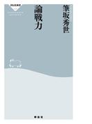 論戦力(祥伝社新書)