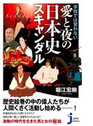 学校では習わない愛と夜の日本史スキャンダル(じっぴコンパクト)