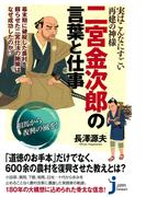 実はこんなにすごい再建の神様 二宮金次郎の言葉と仕事(じっぴコンパクト)