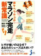 だから、楽に走れない!目からウロコのマラソン完走新常識(じっぴコンパクト)