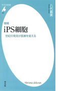 増補 iPS細胞 世紀の発見が医療を変える(平凡社新書)