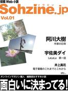 投稿Web小説『Sohzine.jp』Vol.1(マイカ文庫)
