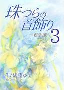 『珠つらの首飾り』~転生譚~3(まほろば文庫)