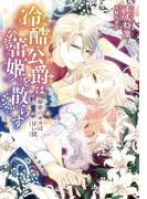 冷酷公爵は蕾姫を散らす 秘密のキスは甘い罠【イラスト入り】(乙蜜ミルキィ文庫)