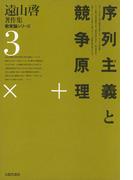 遠山啓著作集・教育論シリーズ 3 序列主義と競争原理