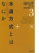 遠山啓著作集・数学教育論シリーズ 3 水道方式とはなにか