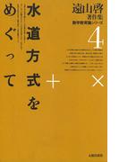 遠山啓著作集・数学教育論シリーズ 4 水道方式をめぐって