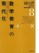 遠山啓著作集・数学教育論シリーズ 8 数学教育の現代化