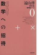 遠山啓著作集・数学論シリーズ 0 数学への招待