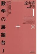 遠山啓著作集・数学論シリーズ 1 数学の展望台 1 中学・高校数学入門