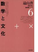 遠山啓著作集・数学論シリーズ 6 数学と文化