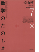 遠山啓著作集・数学論シリーズ 7 数学のたのしさ