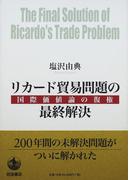 リカード貿易問題の最終解決 国際価値論の復権