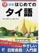 はじめてのタイ語 新版 (CD BOOK)