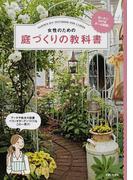 女性のための庭づくりの教科書 ガーデンDIYをオール図解!