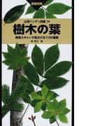 樹木の葉 実物スキャンで見分ける1100種類 画像検索 (山溪ハンディ図鑑)