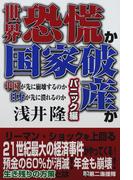 世界恐慌か国家破産か 中国が先に崩壊するのか日本が先に潰れるのか パニック編