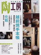 陶工房 No.72(2014) 特集名陶地探訪越前焼手本帳