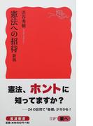 憲法への招待 新版 (岩波新書 新赤版)(岩波新書 新赤版)