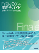 Finale 2014実用全ガイド 楽譜作成のヒントとテクニック・初心者から上級者まで Windows & Mac
