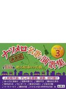 ナツメロ名歌・演歌集 パート3 全155曲甦る昭和の名曲