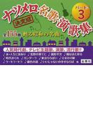 ナツメロ名歌・演歌集 パート3 全155曲甦る昭和の名曲 (金園社の唄本シリーズ)