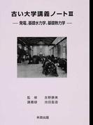 古い大学講義ノート 影印 3 発電、基礎水力学、基礎熱力学