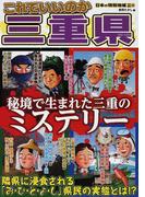 これでいいのか三重県 秘境で生まれた三重のミステリー (日本の特別地域特別編集)