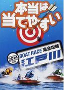 BOAT RACE江戸川完全攻略 2014年版