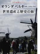 オランダ ベルギー ルクセンブルク世界遺産と歴史の旅 (プロの添乗員と行く)