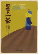 四季の一茶 正