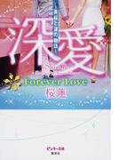 深愛 美桜と蓮の物語 Forever Love 1 (ピンキー文庫)(ピンキー文庫)