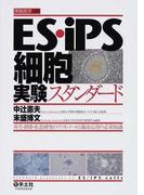 ES・iPS細胞実験スタンダード 再生・創薬・疾患研究のプロトコールと臨床応用の必須知識
