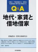 Q&A地代・家賃と借地借家 弁護士・不動産鑑定士・税理士・宅建実務の専門家が解説する