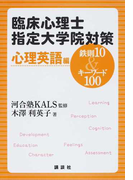 臨床心理士指定大学院対策鉄則10&キーワード100 心理英語編