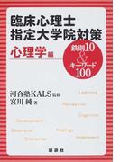 臨床心理士指定大学院対策鉄則10&キーワード100 心理学編
