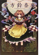 東方鈴奈庵(Kadokawa Comics) 7巻セット