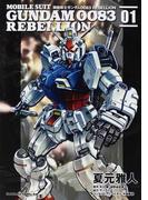 機動戦士ガンダム0083REBELLION (角川コミックス・エース) 8巻セット(角川コミックス・エース)