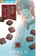 失恋ショコラティエ 7(フラワーコミックスα)