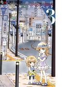 エンジェル・トランペット 3(フラワーコミックスα)