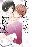 よこしまな初恋 1(フラワーコミックスα)