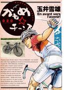 かもめチャンス 20(ビッグコミックス)
