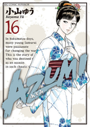 AZUMI-あずみ- 16(ビッグコミックス)